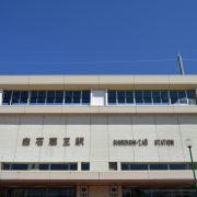 Photo trip しろいし いろいろ ×【SHIROISHI-ZAO  STATION】