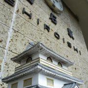 Photo trip しろいし いろいろ ×【白石駅の白石城】