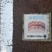Photo trip しろいし いろいろ ×【白石_中町】  Shiroishi Umen day The 7th of every month.