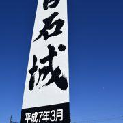 Photo trip しろいし いろいろ ×【東町】